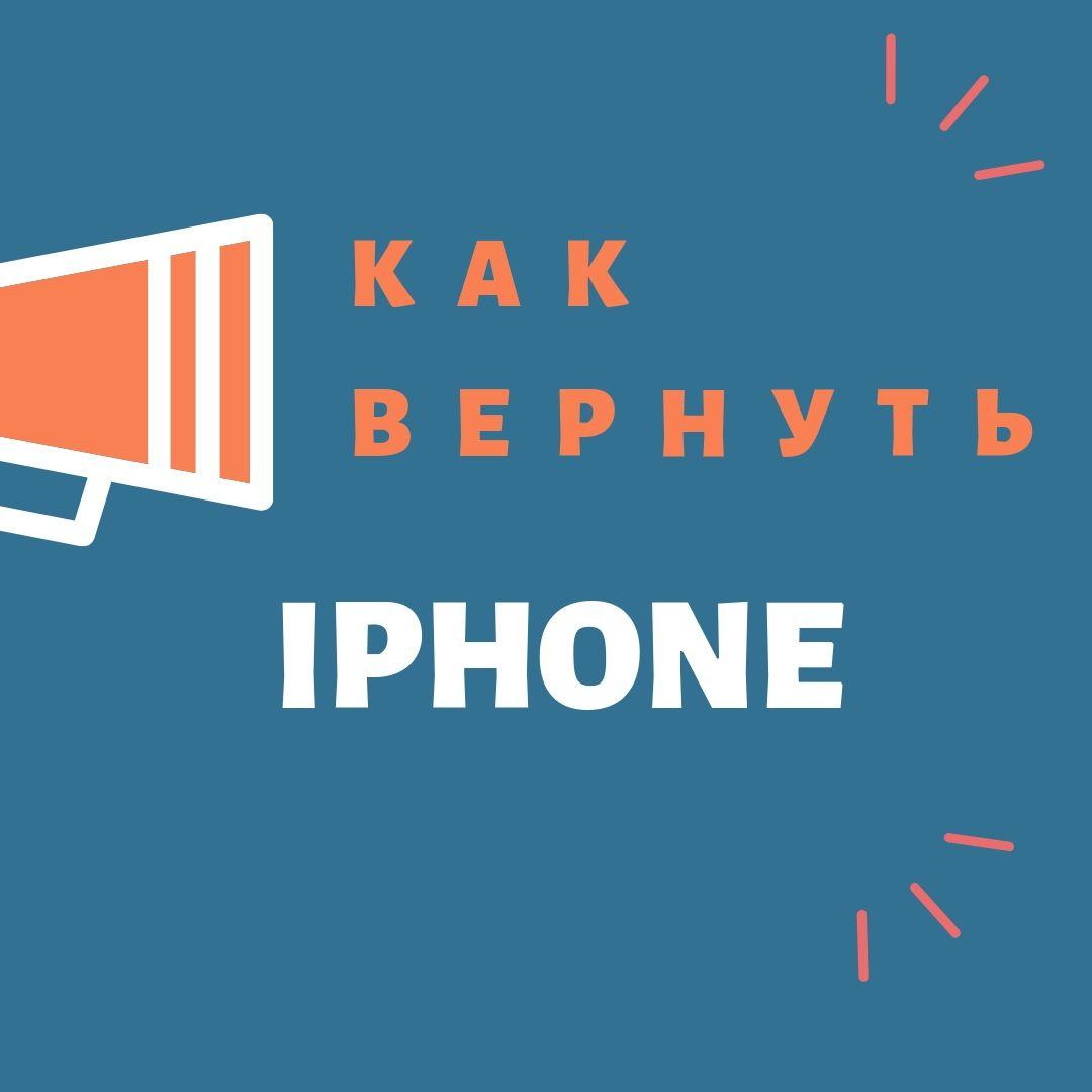 Можно ли поменять айфон если поцарапала